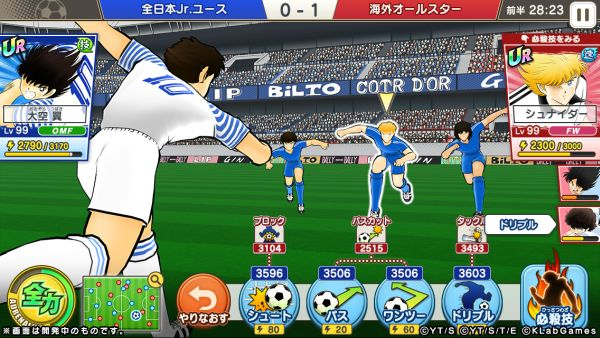 captain tsubasa dream team cheats