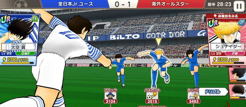 captain tsubasa dream team tips
