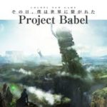 Immersive JRPG 'Project Babel' Gets First Trailer