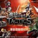 DeNA's Upcoming Mobile RPG 'Attack On Titan Tactics' Up for Pre-Registration