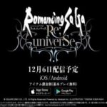 Romancing SaGa Re: Universe to Be Launched on iOS and Android in Japan on December 6