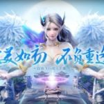 Tencent's Upcoming MMORPG 'Perfect World Mobile' to Hit the Chinese Market on March 6