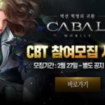 Cabal Mobile Closed Beta Test Now Live in South Korea