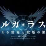Fuji Games' New Mobile RPG 'Arca Last' Enters Pre-Registration Phase