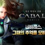 Cabal Mobile Advance Reservation for Open Beta Test Begins