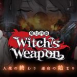 DMM's Upcoming Gacha Mobile Game 'Witch's Weapon' Available for Pre-Registration