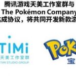 The Pokémon Company Teams Up with Tencent to Develop New Pokémon Game